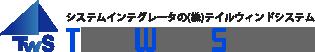 株式会社 テイルウィンドシステムのロゴマーク