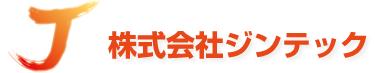 株式会社ジンテックのロゴマーク