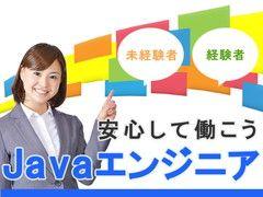 詳細求人情報1(正社員) ■JavaによるWeb/オープン系のシステム開発 [株式会社LUPINUS]