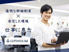 詳細求人情報1(正社員) ■HTML、javascriptによるWebサイト構築 [株式会社LUPINUS]