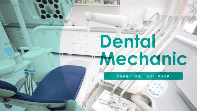詳細求人情報1(正社員) 歯科医療機器設置関連業務 [有限会社ティーエイコーポレーション]