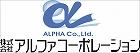 株式会社アルファコーポレーションのロゴマーク