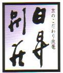 株式会社 日昇別荘のロゴマーク