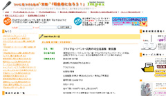 詳細求人情報1(アルバイト) 一般事務及びホームページの管理 [株式会社インペックス]
