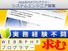 詳細求人情報1(正社員) PHP・JAVA・web系プログラマー [株式会社ジェイアール]