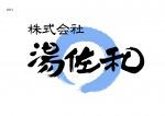 株式会社湯佐和のロゴマーク