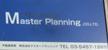 株式会社マスタープランニングのロゴマーク