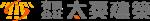 有限会社太奨建築のロゴマーク