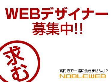 詳細求人情報1(アルバイト) ウェブデザイナー、ウェブディレクター [株式会社ノーブルウェブ]