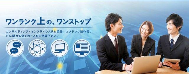 詳細求人情報1(正社員) システムエンジニア、プログラマー [株式会社リンクネット]