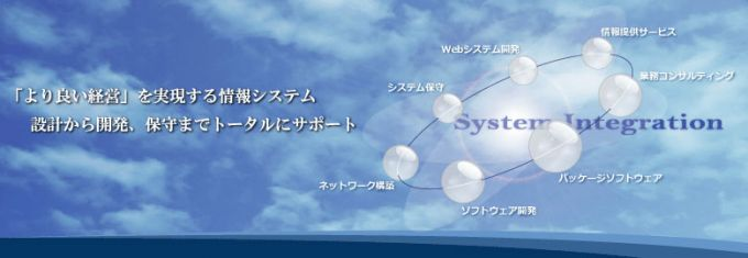詳細求人情報1(正社員) プログラマ(PG)・システムエンジニア(SE) [プロシステム株式会社]
