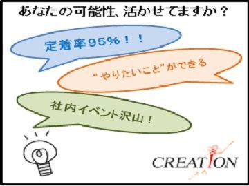 詳細求人情報1 正社員 オープン系SE・PG 株式会社クリエイション