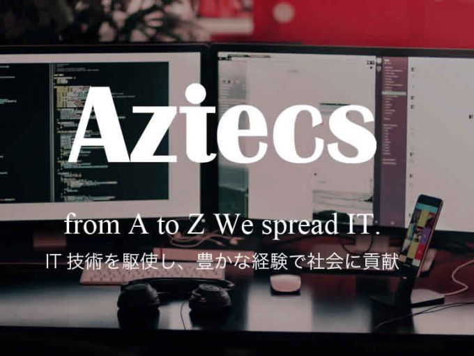 詳細求人情報1 正社員 オープン系SE・PG 株式会社アズテックス